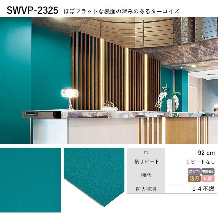 SWVP-2325