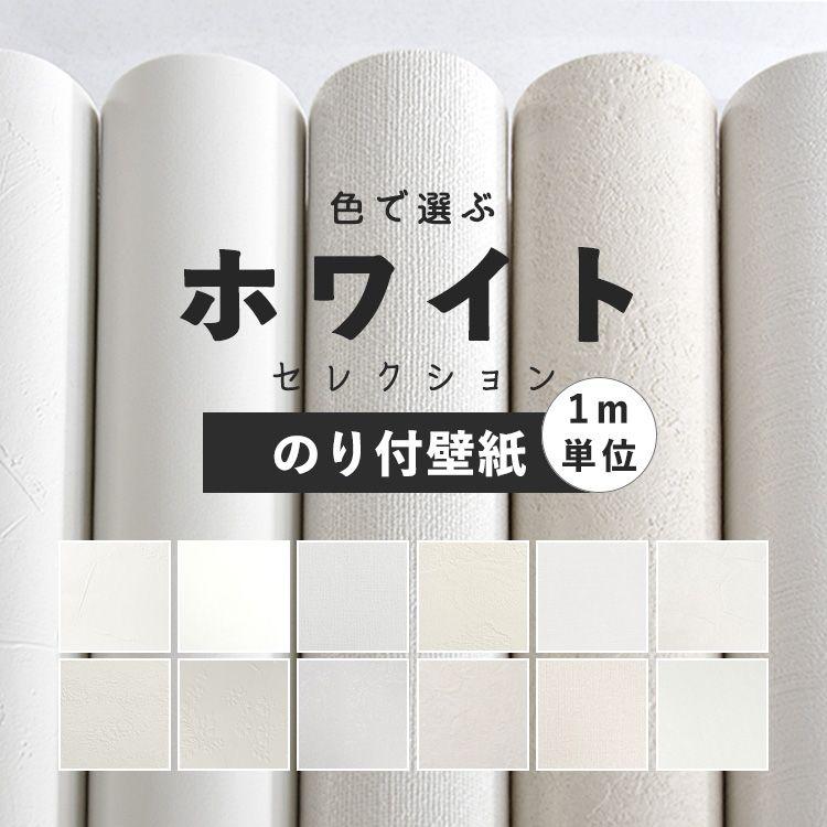 のりつき ホワイト 12品番セレクション