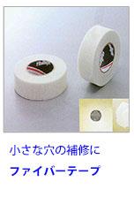 ファイバーテープ