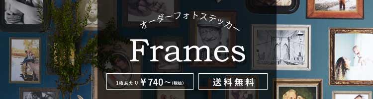 オーダーフォトステッカー Frames