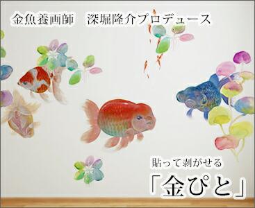 深堀隆介プロデュース「金ぴと」