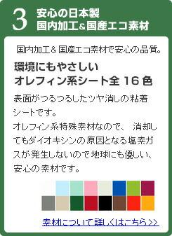 安心の日本製!エコ素材!