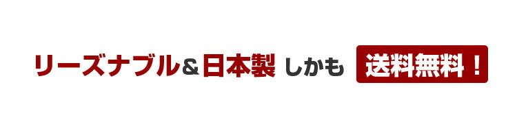 リーズナブル&日本製しかも送料無料!