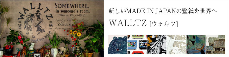 WALLTZ ウォルツ
