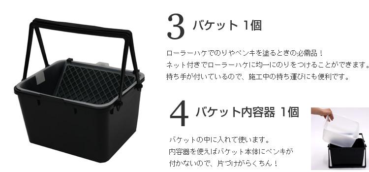 ローラーバケット・内容器