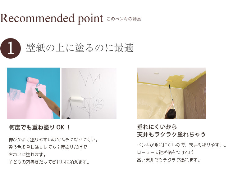 ペンキの特長 壁紙に塗るのに最適