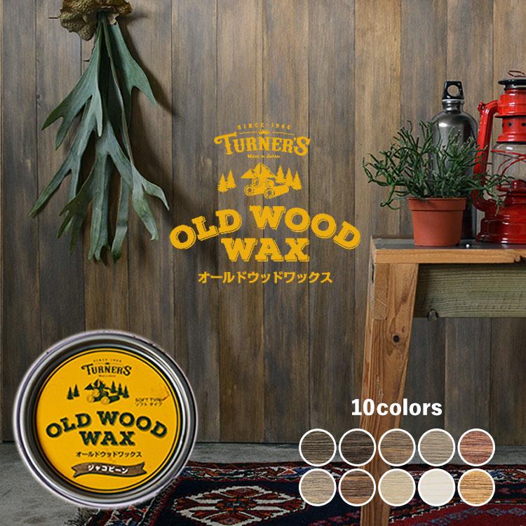 楽天市場 オールドウッドワックス old wood wax350mlターナー色彩株式