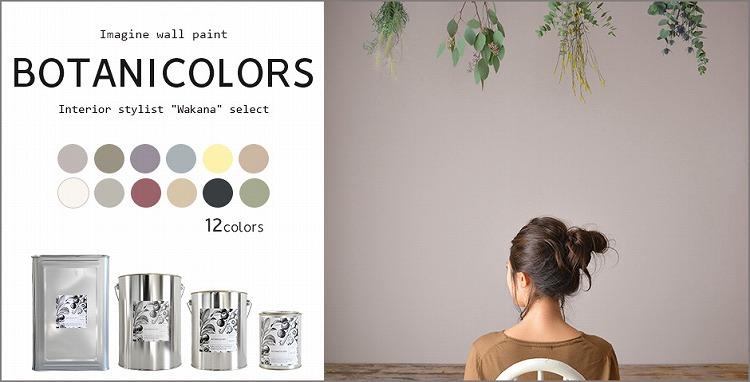 壁紙に塗れるペンキ イマジンウォールぺイント