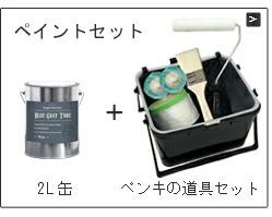 2L缶+塗装道具