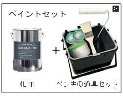 4L缶+塗装道具