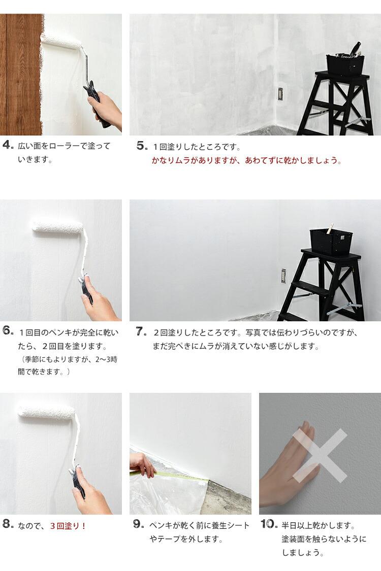 真っ白なペンキ