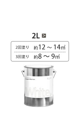 ホワイトペイント2L缶