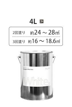 ホワイトペイント4L缶