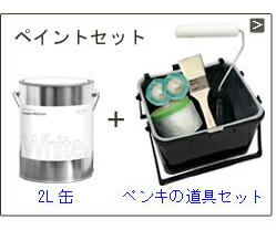 ホワイトペイント2L缶+塗装道具セット
