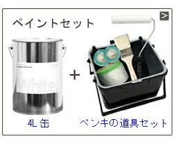 ホワイトペイント4L缶+塗装道具セット