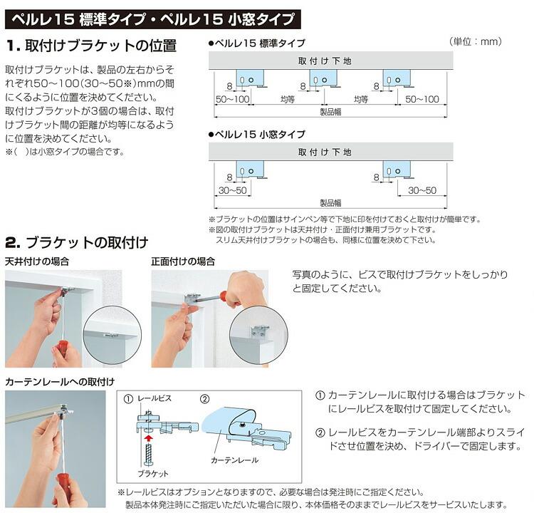 15mm取り付け方法