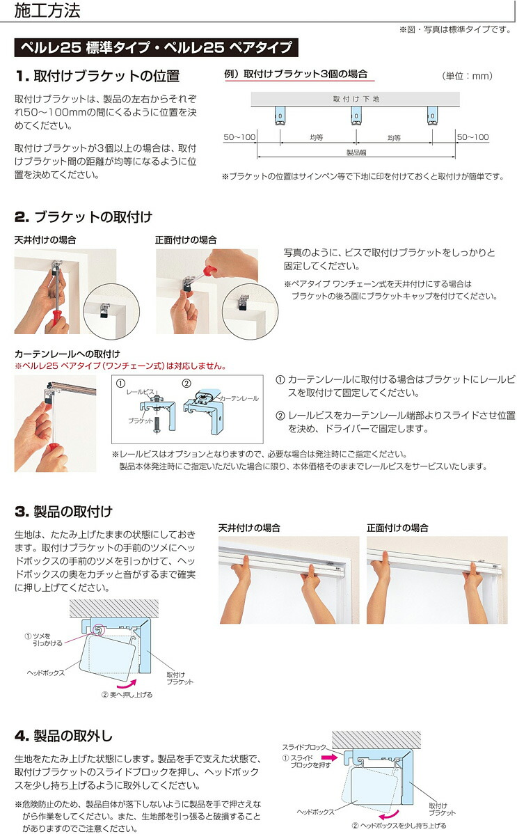 25mm取り付け方法