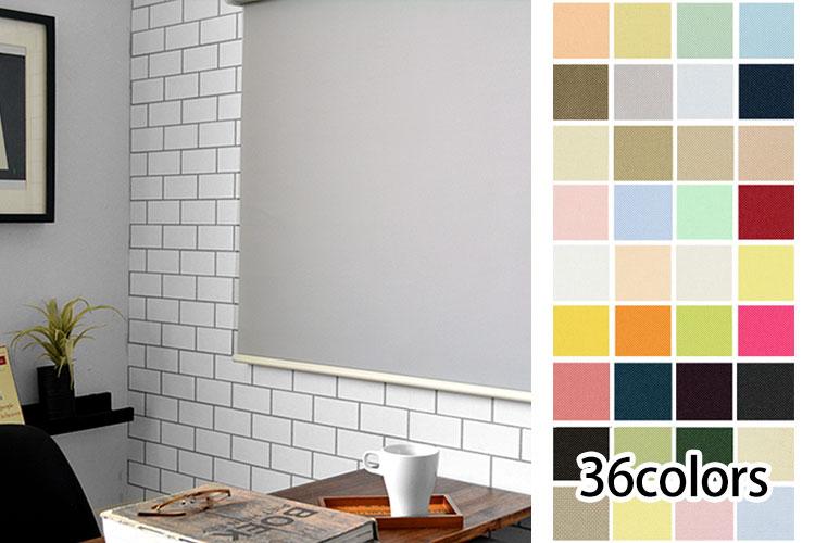36色から選べる洗えるサイズオーダーロールスクリーン