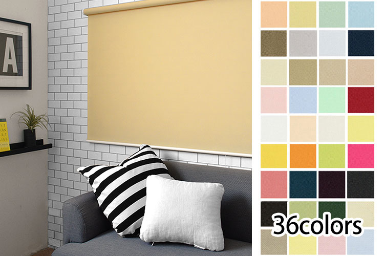 36色から選べるお買い得サイズオーダーロールスクリーン