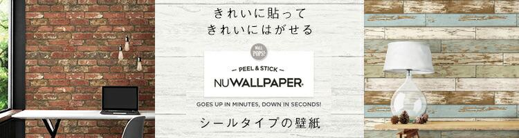壁に貼ってはがせる壁紙、ウォールポップス NuWallpaper