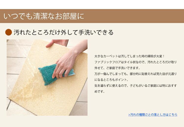 汚れたところだけ手洗いできる。