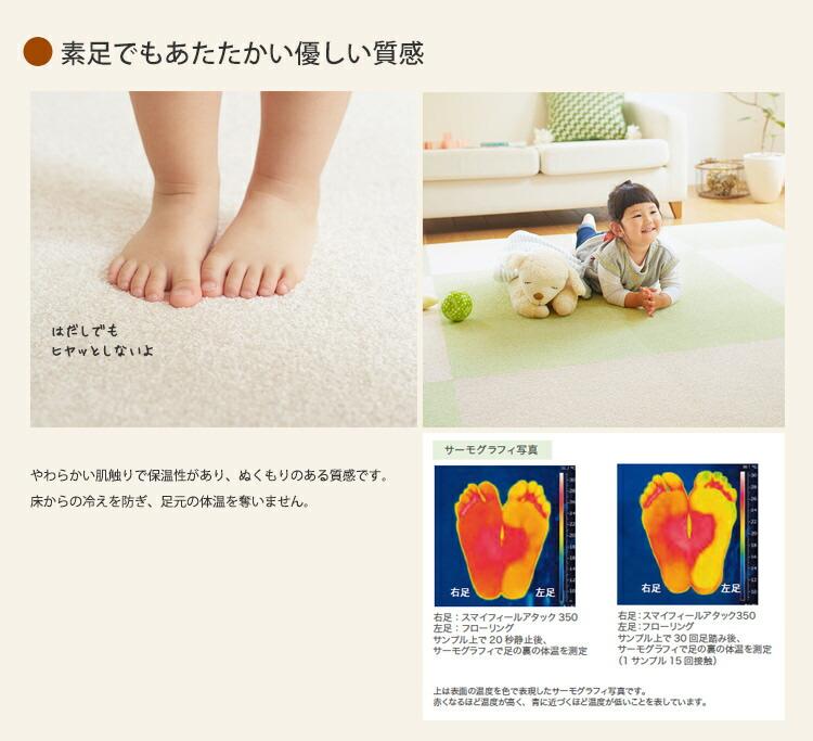 自然なぬくもりで、身体を守る:空気を多く含むカーペットは、寒い時に素足で触れても冷たさを感じることのない床材です。