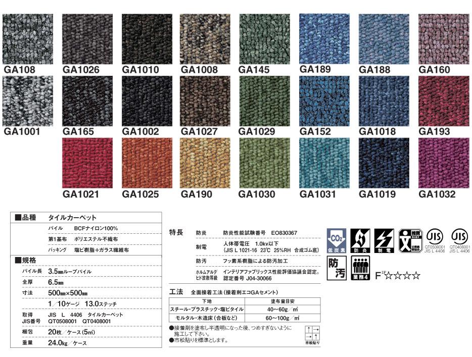 Kabegamiyahonpo Rakuten Global Market Carpet Tile East Li 50