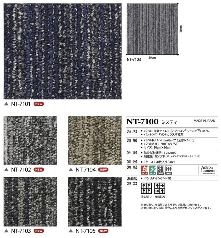 サンゲツタイルカーペット「NT」