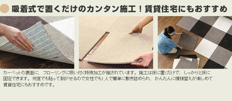 흡착식에서 둘 만한 간단 시공:카페트의 이면에, 플로어링에 달라붙는 특수 가공이 베풀어지고 있습니다.