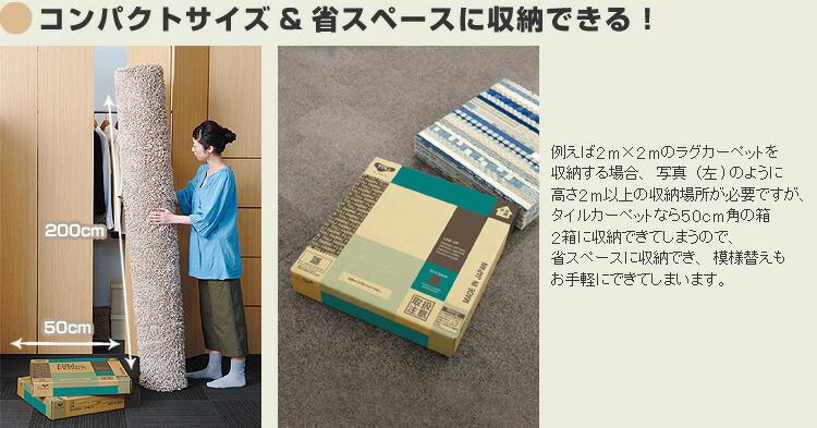 컴팩트 사이즈&공간절약에 수납할 수 있다:타일 카페트라면 50 cm각의 상자 2상자에 수납 가능하게 되므로, 공간절약에 수납할 수 있어 재배치도 간단으로 할 수 있어 버립니다.