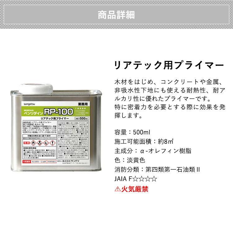 リアテック用プライマー 商品詳細