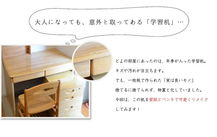 古い家具を、壁紙とペンキでリメイク! | リフォームするなら壁紙屋本舗