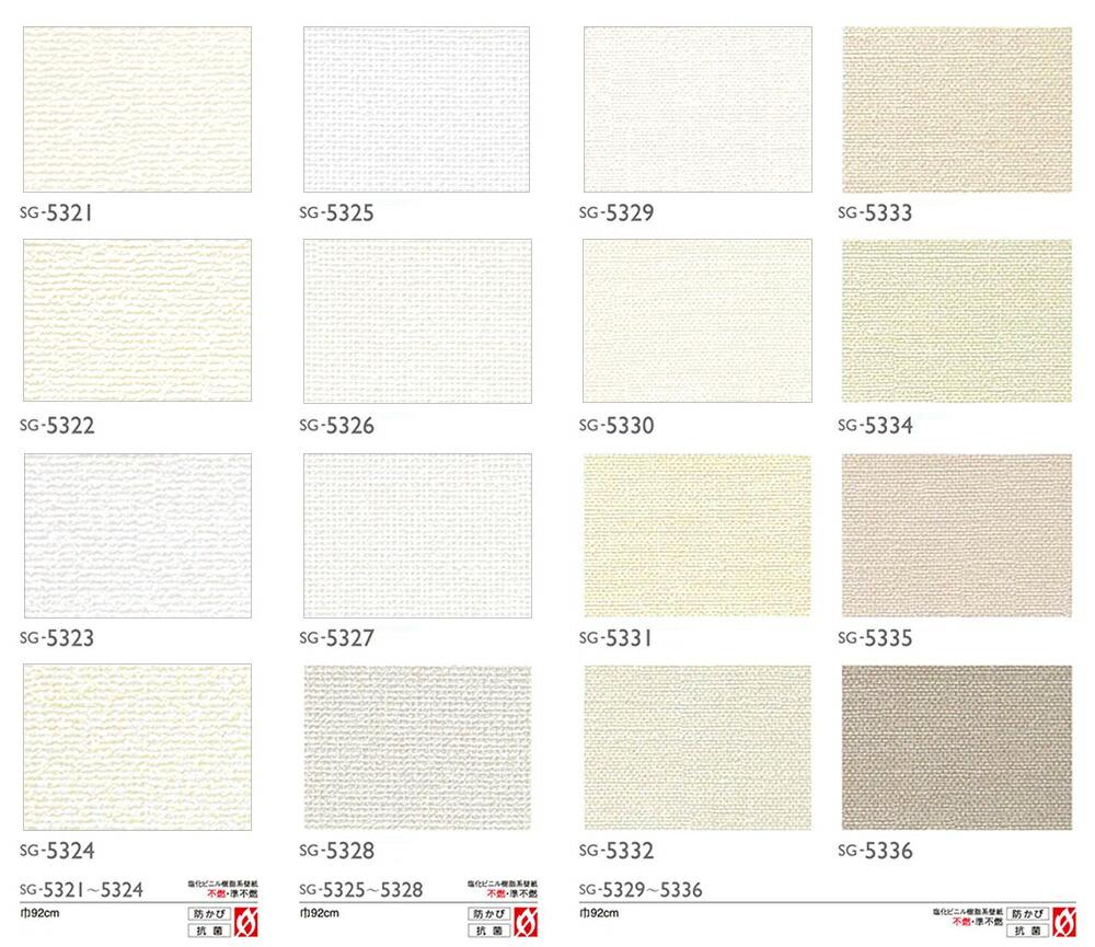 楽天市場 サンプル専用 国産壁紙サンプル サンゲツ Xselectsg