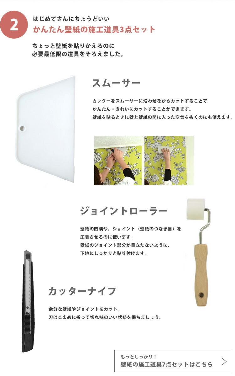 壁紙の施工道具3点セット