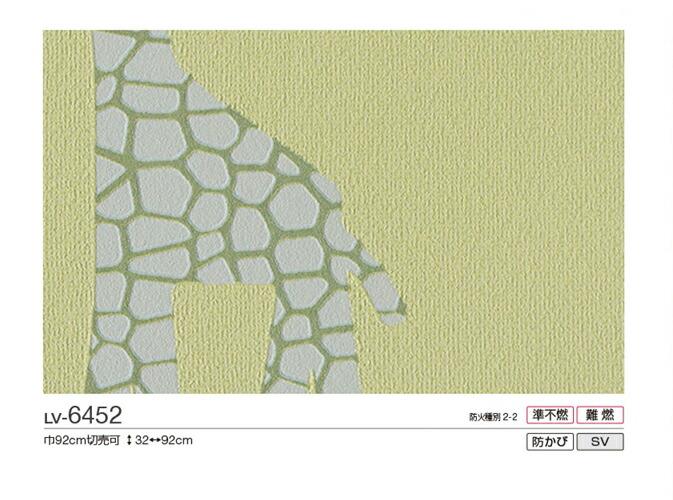【サンプル専用】[壁紙サンプルリリカラ/V-WALLLV-6452]