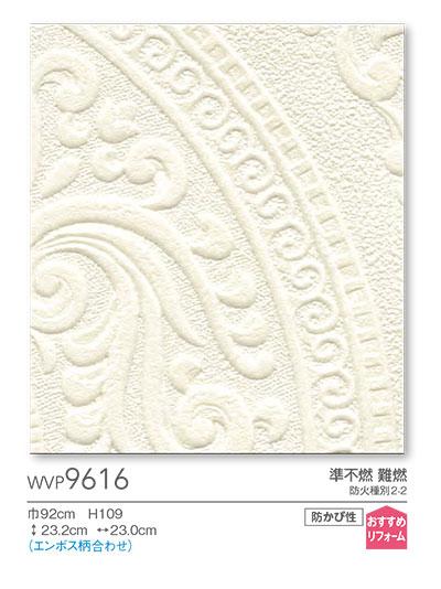 国産壁紙(のりなしタイプ)/東リWVP9616(販売単位1m)