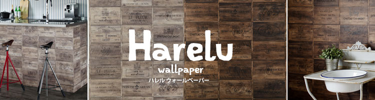 Harelu ワインボックス