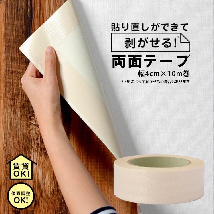 【参考】壁紙よう剥せるテープ