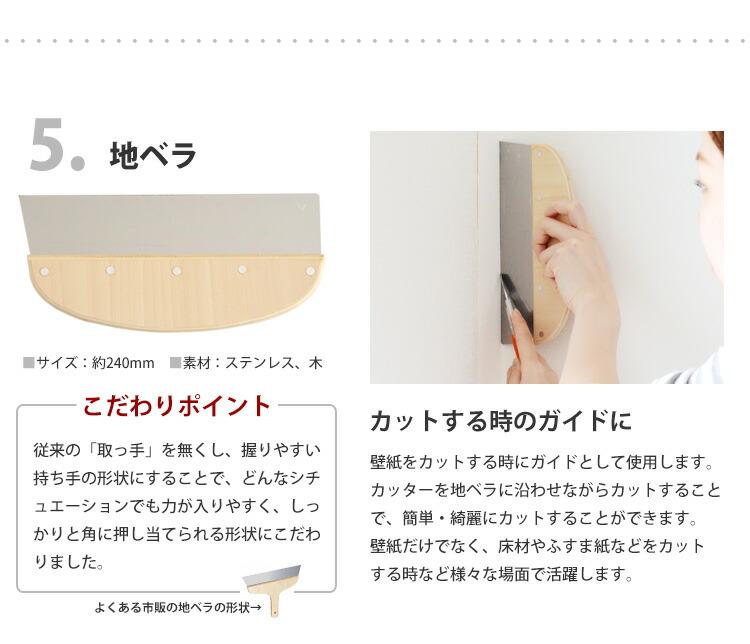 壁紙施工道具7点セット
