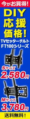 新商品お試し価格!TVセッターチルトFT100
