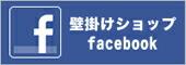 壁掛けショップ Facebook