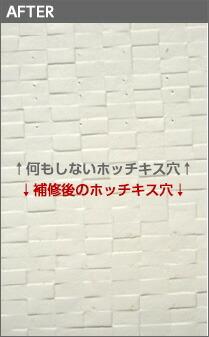 壁美人設置後の壁:BEFORE