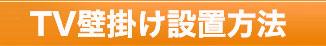 TV壁掛け初心者ガイド
