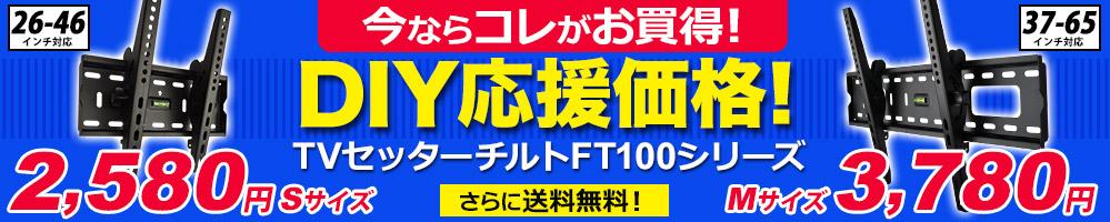販売強化アイテム!TVセッターチルトFT100シリーズ
