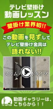 テレビ壁掛け動画レッスン 壁掛け業界初!!