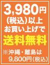 全国送料500円 離島・一部地域も追加なし!