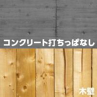 【参照1】コンクリート打ちっぱなしと木壁