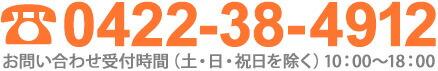 0422-38-4912 お問い合わせ受付時間(土・日、祝日を除く)10:00〜18:00