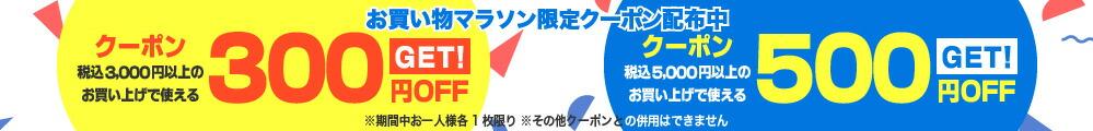お買い物マラソン限定クーポン!