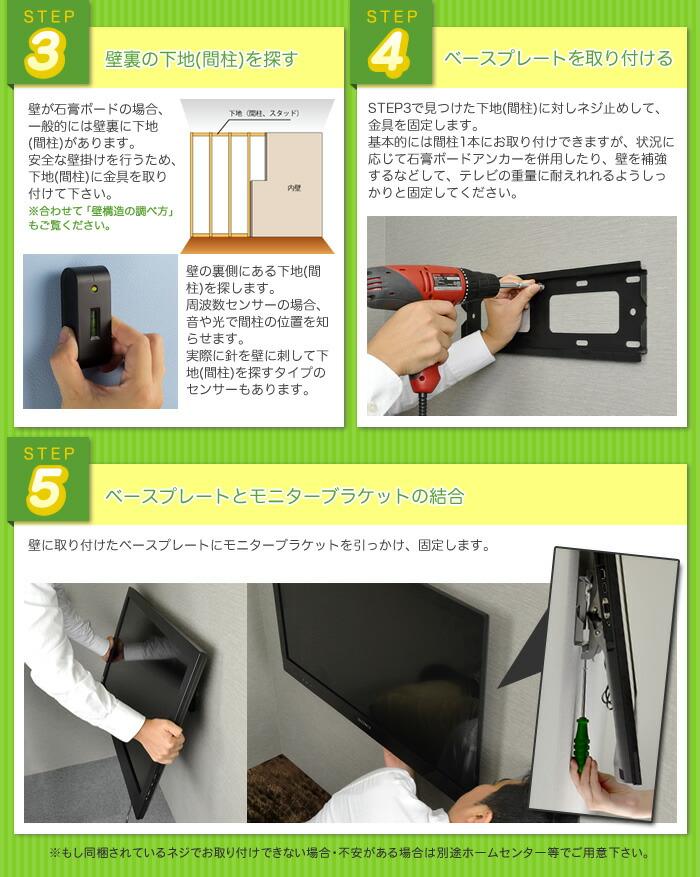 TVセッターチルト1Mサイズ ナロープレート 設置方法